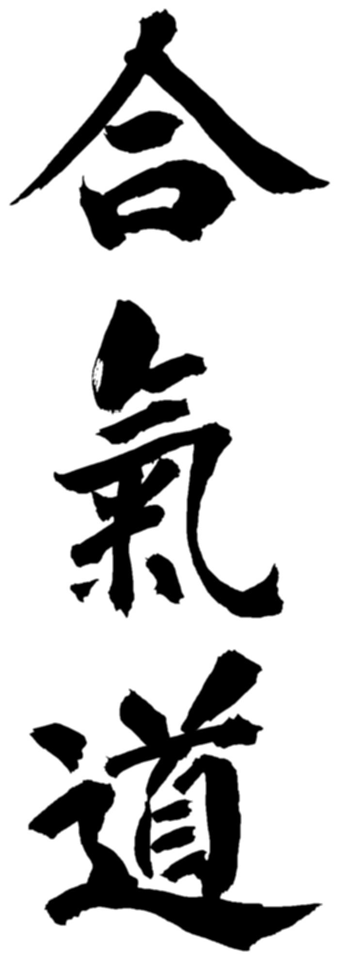 Ai Ki Do